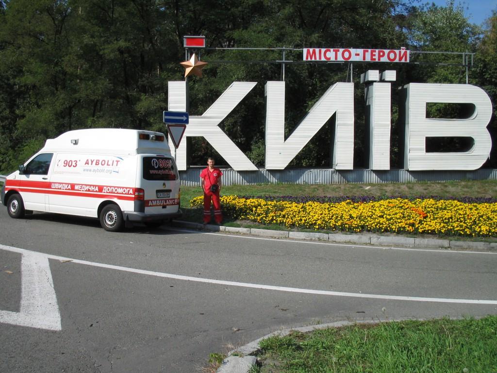 Перевезти хворого на апараті ШВЛ в Київ